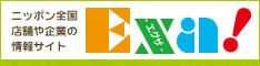 """ロゴ画像URL"""" alt=""""ニッポン全国、店舗や企業の情報サイト【Exa-エグザ-】"""