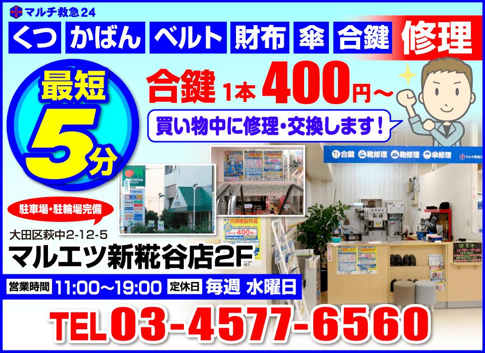 マルチ救急24マルチ救急24新糀谷店