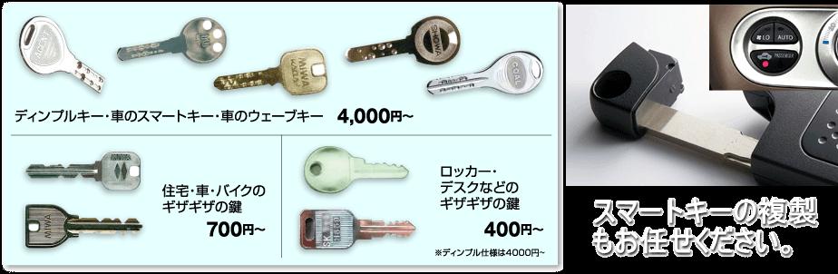 合鍵複製 スマートキー複製