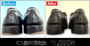 革靴ソール交換