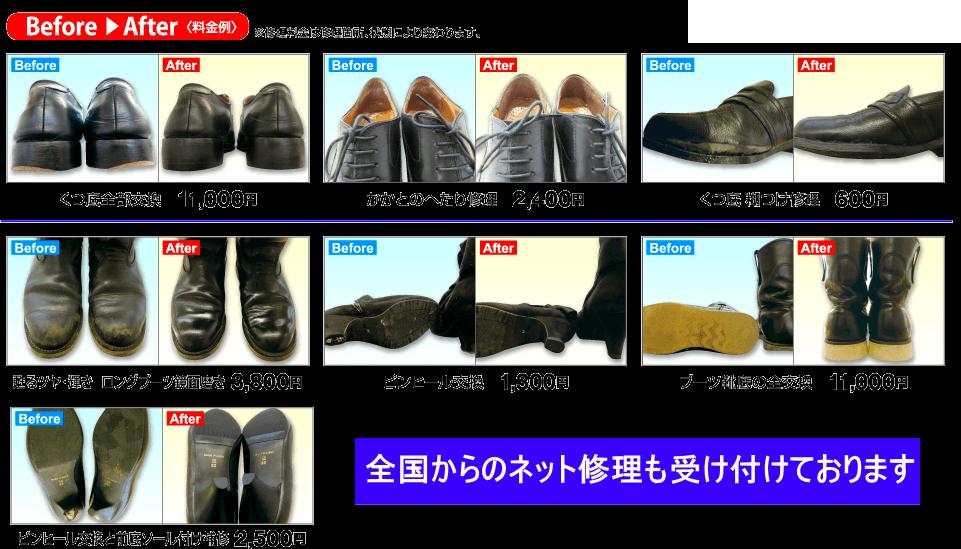 紳士 婦人靴修理