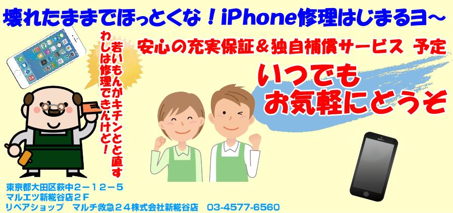 iphone修理はじまるよ