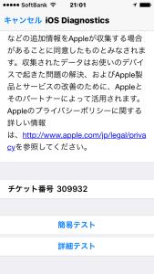 iphonetest02
