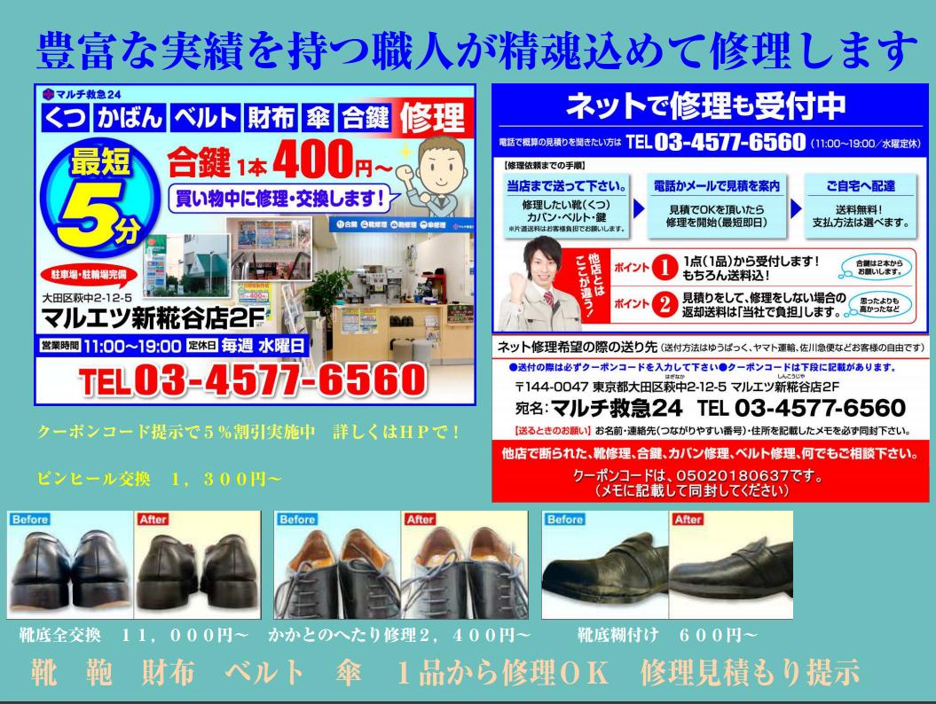 大田区 靴 鞄 財布修理ポスター