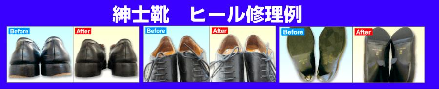 靴 ヒール 修理事例