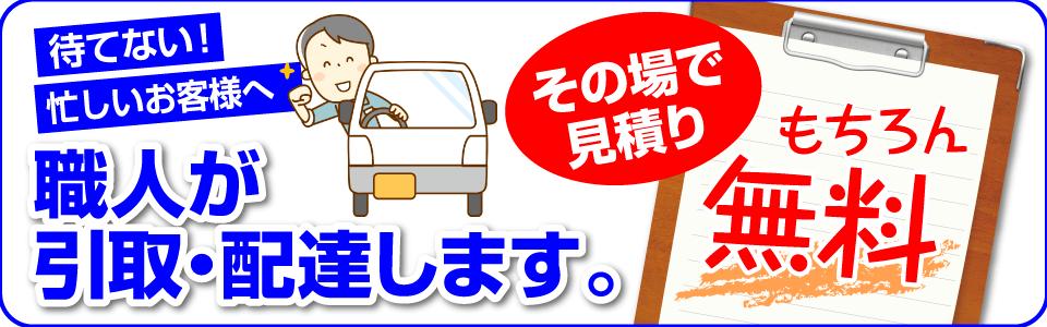 大田区では修理品の引き取りにもお伺いします