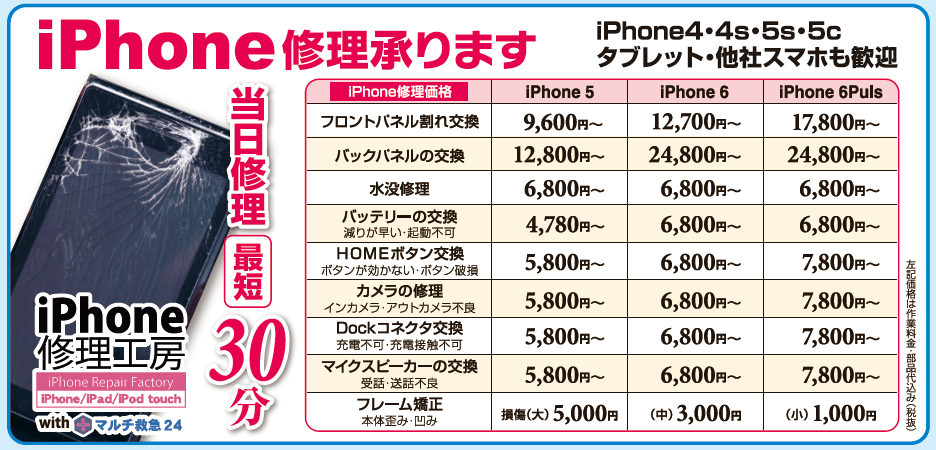 大田区 新糀谷店 iphone修理価格