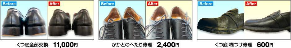 紳士靴 修理料金
