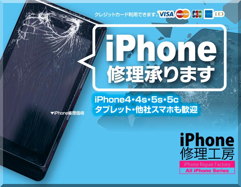 iphone修理ならおまかせください