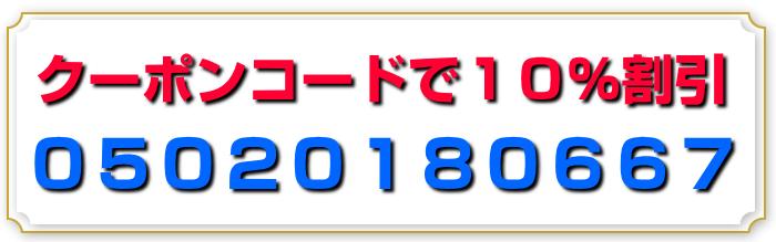修理の殿堂 リペアショップ マルチ救急24 新糀谷店 10%割引クーポンコード
