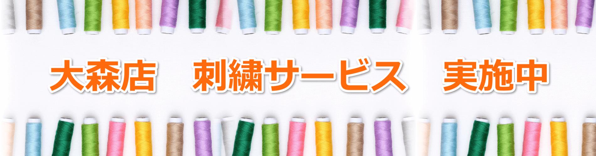 東京 刺繍サービス 持ち込みもでる刺繍屋です