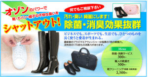 靴カバンクリーニング安くできます 会イン糀谷店