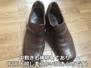お気に入りの靴が戻ってきました。