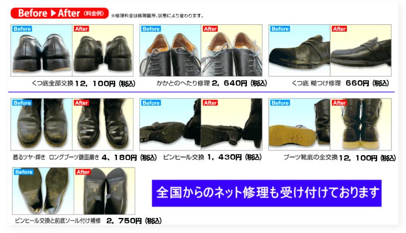靴修理税込み料金表