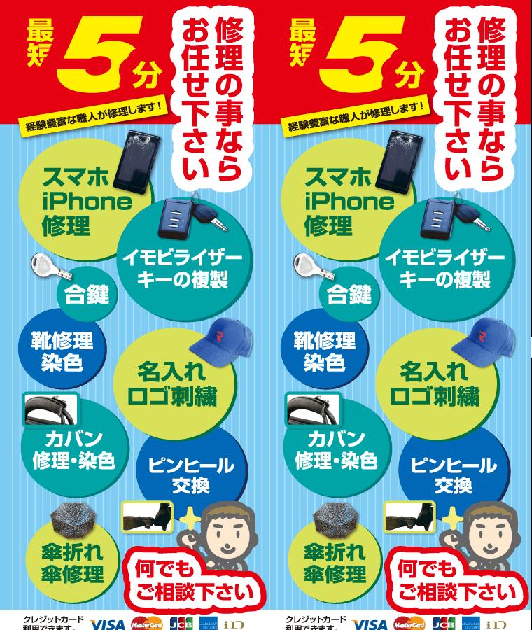 糀谷店 iphone修理